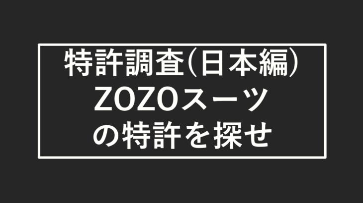 無料で出来る特許検索方法について -ゾゾスーツの特許を調査-