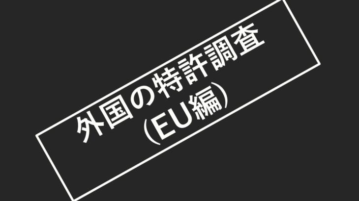 外国で出願されている国際特許を調査してみる(EU編)