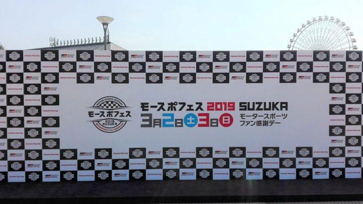 【モースポフェス2019 SUZUKA 最新レポ】レポートまとめ|興奮と喜びをありがとう!モータースポーツファン感謝デー