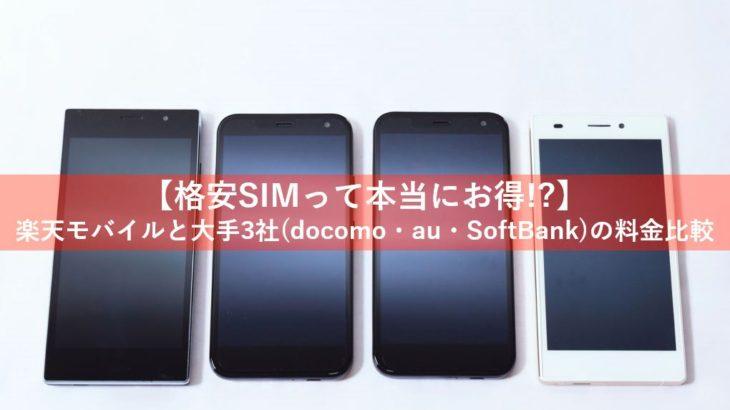 【格安SIMって本当にお得!?】楽天モバイルと大手3社(docomo・au・SoftBank)の料金比較