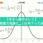 【今さら聞けない!】工程能力指数Cpkとは何?ってお話 | グラフと式で解説